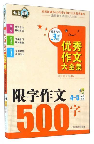 搞定作文3步走 优秀作文大全集:限字作文500字(四至五年级适用)