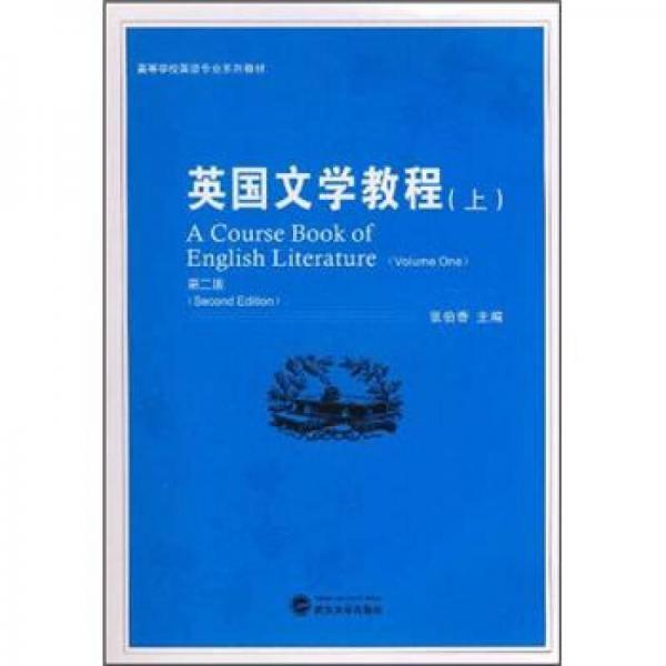 英国文学教程(上)