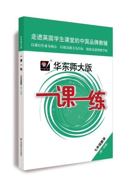 2019秋一课一练·七年级数学(第一学期)