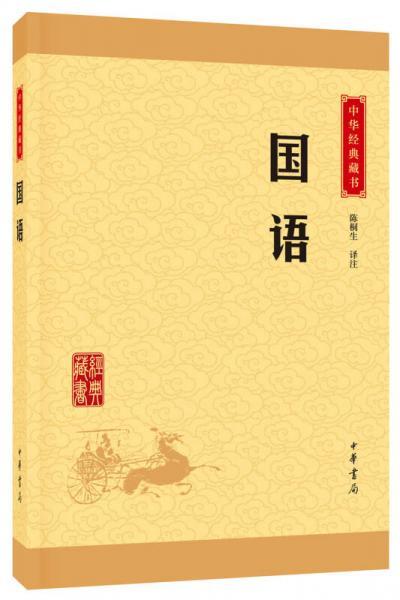 中华经典藏书:国语(升级版)