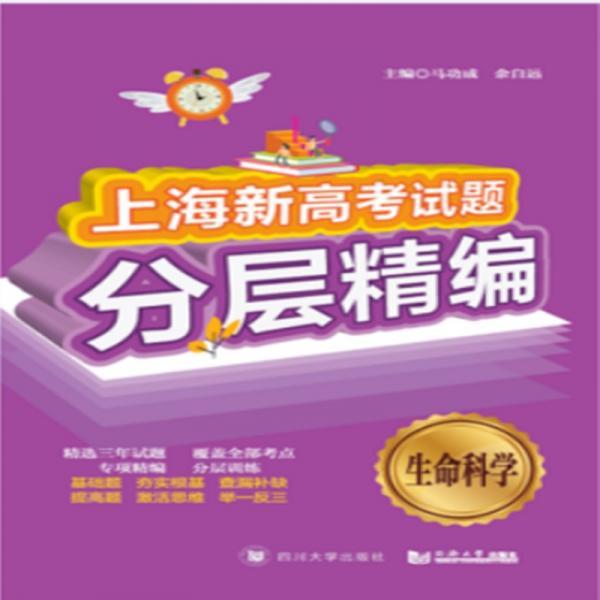 上海新高考试题分层精编生命科学