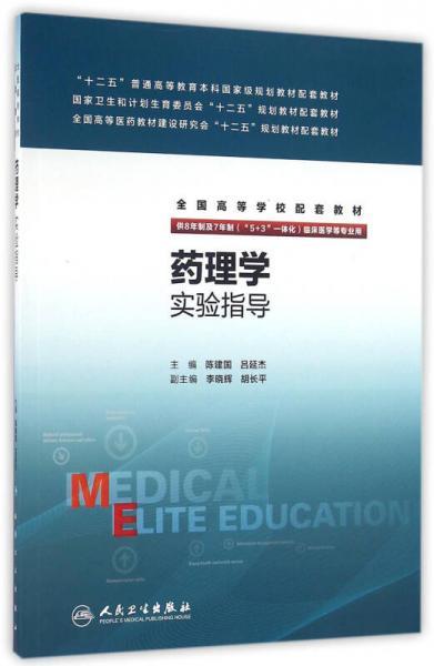 药理学实验指导(八年制配教)