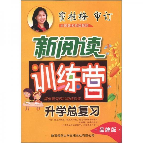 小学生新阅读训练营:升学总复习(品牌版)