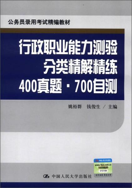 公务员录用考试精编教材·行政职业能力测验分类精解精练:400真题·700自测