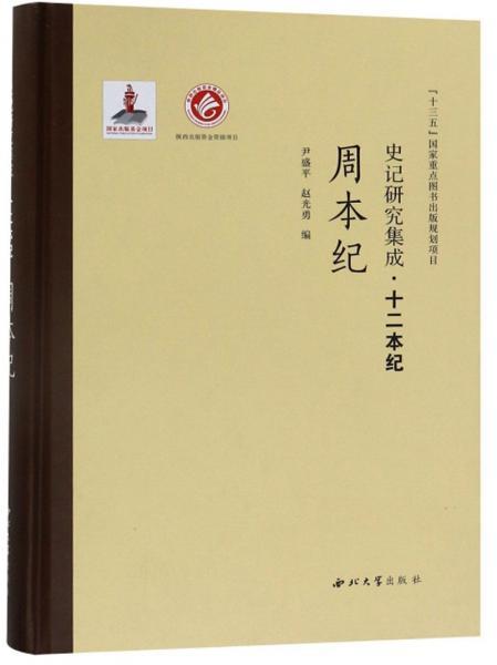 史记研究集成·十二本纪:周本纪