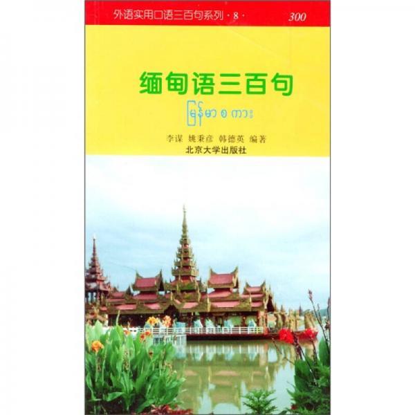 缅甸语三百句
