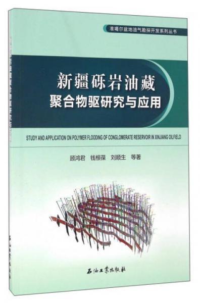 新疆砾岩油藏聚合物驱研究与应用