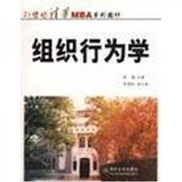 21世纪清华MBA系列教材:组织行为学