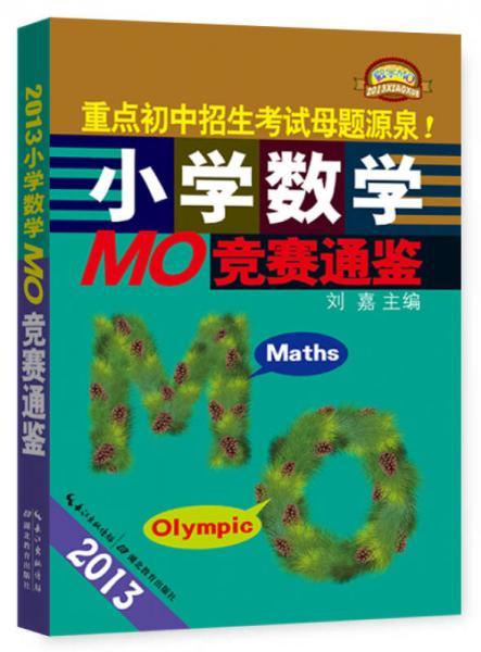 2013小学数学MO竞赛通鉴