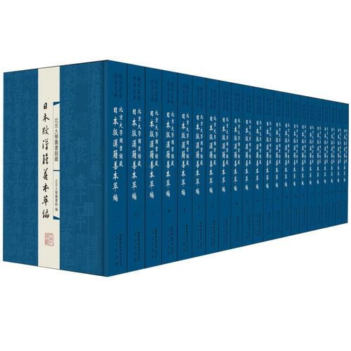 北京大学图书馆藏日本版汉籍善本萃编(全二十二册)