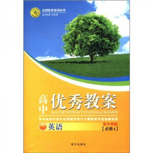 志鸿优化系列丛书·高中优秀教案:英语(必修4)(配外研版)