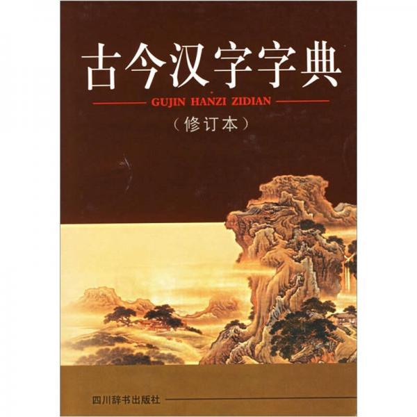 古今汉字字典(修订本)
