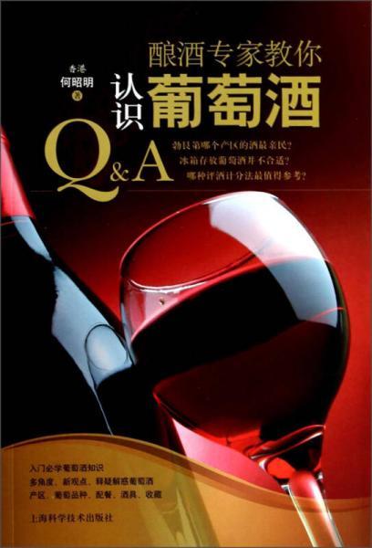 酿酒专家教你认识葡萄酒