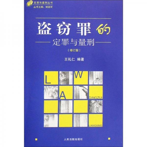 定罪与量刑丛书:盗窃罪的定罪与量刑(修订版)