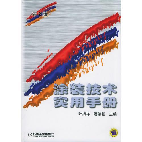 涂装技术实用手册(第二版)