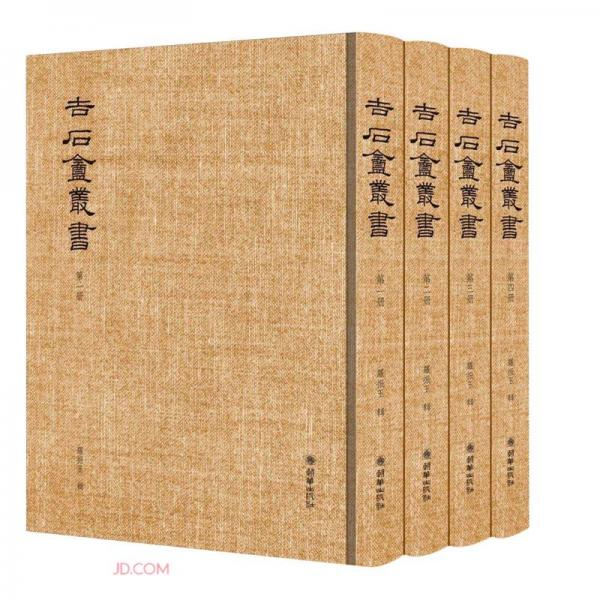 吉石庵丛书(共4册)(精)