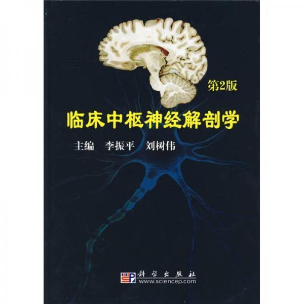 临床中枢神经解剖学(第2版)
