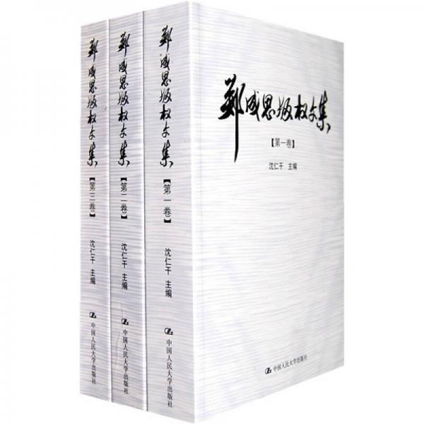 郑成思版权文集(全3卷)