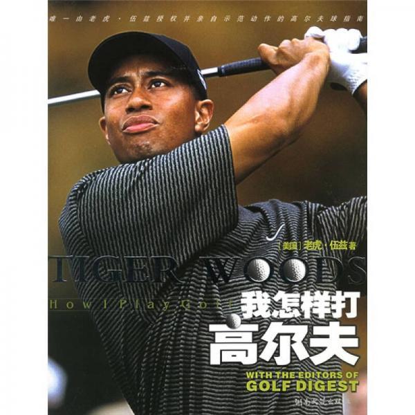 我怎样打高尔夫