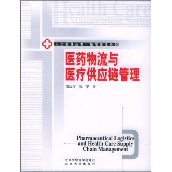 医药物流与医疗供应链管理