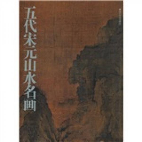 五代宋元山水名画