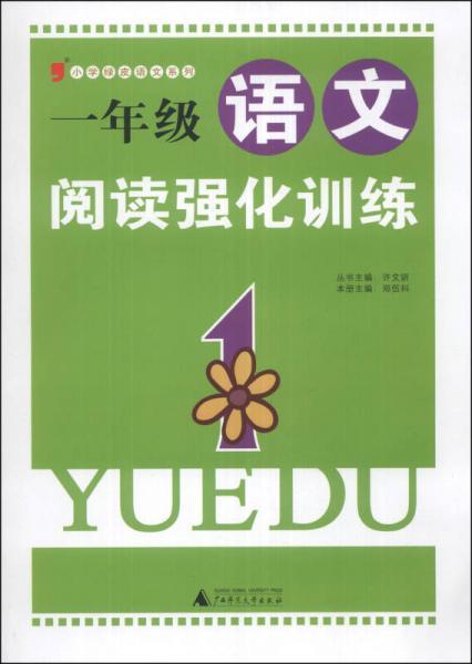 小学绿皮语文系列:1年级语文阅读强化训练(1)