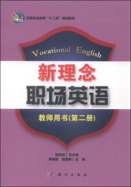 """新理念职场英语教师用书(第二册)/高等职业教育""""十二五""""规划教材"""