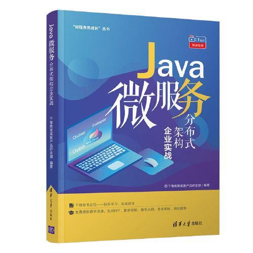 """Java微服务分布式架构企业实战(""""好程序员成长""""丛书)"""