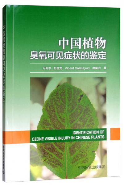 中国植物臭氧可见症状的鉴定