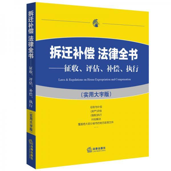 拆迁补偿 法律全书:征收、评估、补偿、执行(实用大字版)