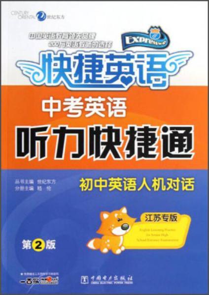 快捷英语·中考英语:听力快捷通(江苏专版)(第2版)