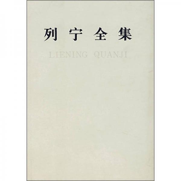 列宁全集(37)