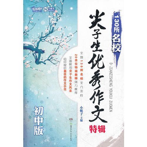 130所名校尖子生优秀作文特辑(初中版)