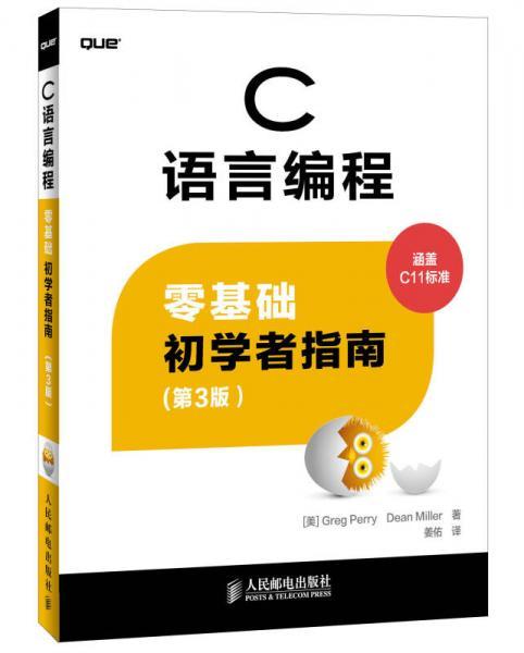 C语言编程:零基础初学者指南(第3版)