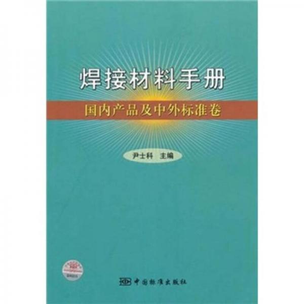 焊接材料手册:国内产品及中外标准卷