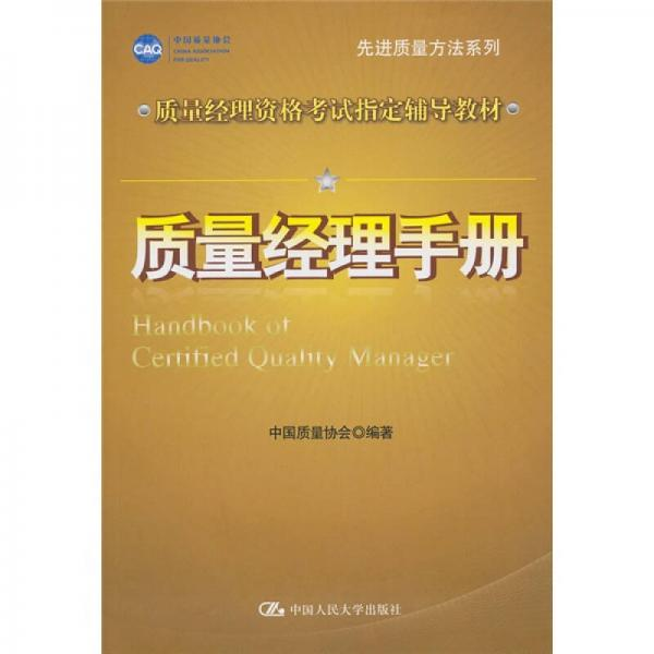 质量经理手册