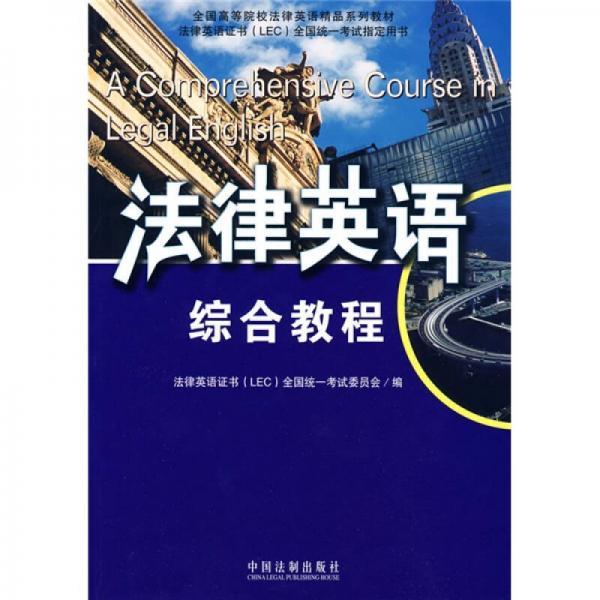 全国高等院校法律英语精品系列教材·法律英语证书(LEC)全国统一考试指定用书:法律英语综合教程