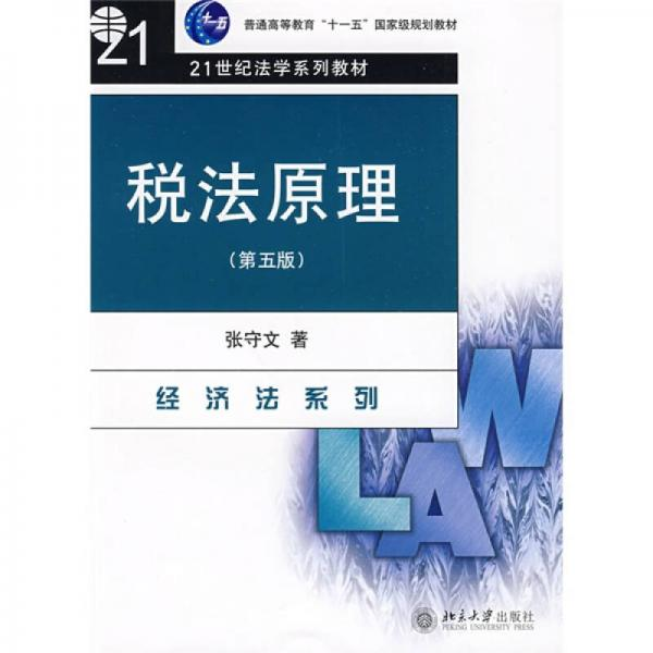 """普通高等教育""""十一五""""国家级规划教材·21世纪法学系列教材:税法原理(第5版)"""