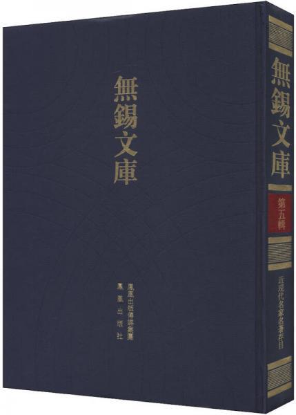 无锡文库(第5辑):近现代名家名著存目