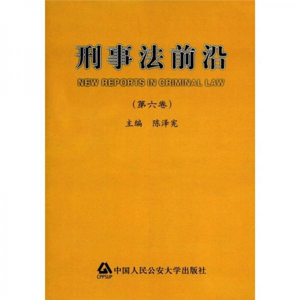 刑事法前沿(第6卷)