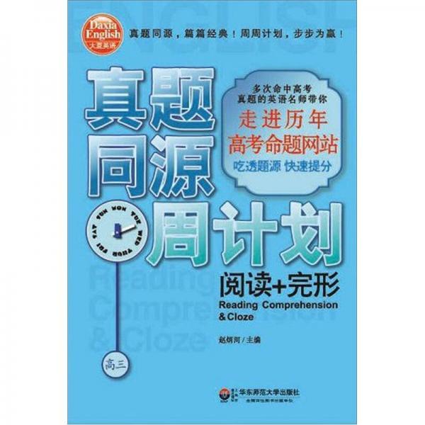大夏书系·真题同源周计划:阅读+完形(高3)