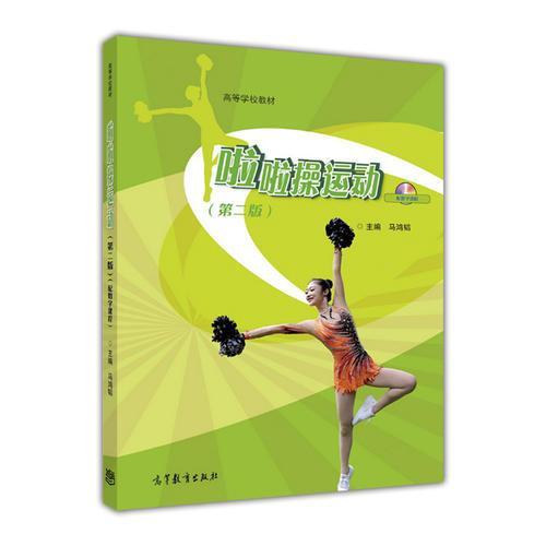 啦啦操运动(第二版)(配数字课程)
