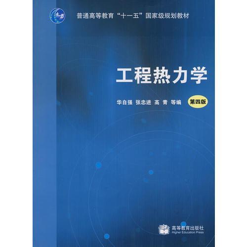 工程热力学(第4版)