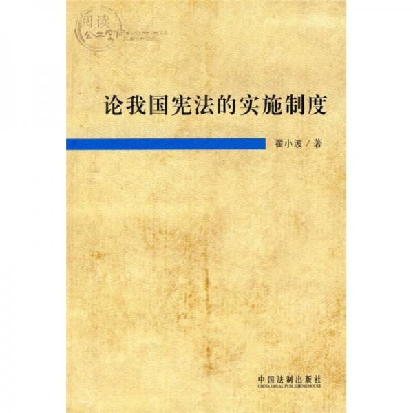 论我国宪法的实施制度