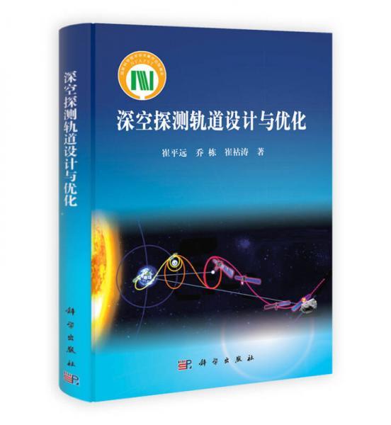 深空探测轨道设计与优化