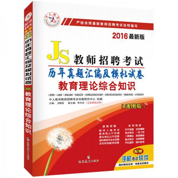 中人2016年教师招聘考试历年真题汇编及模拟试卷通用版教育理论综合知识(最新版)