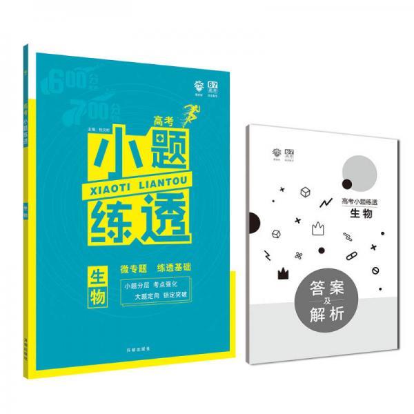 理想树 2019版 67高考自主复习 高考小题练透:生物