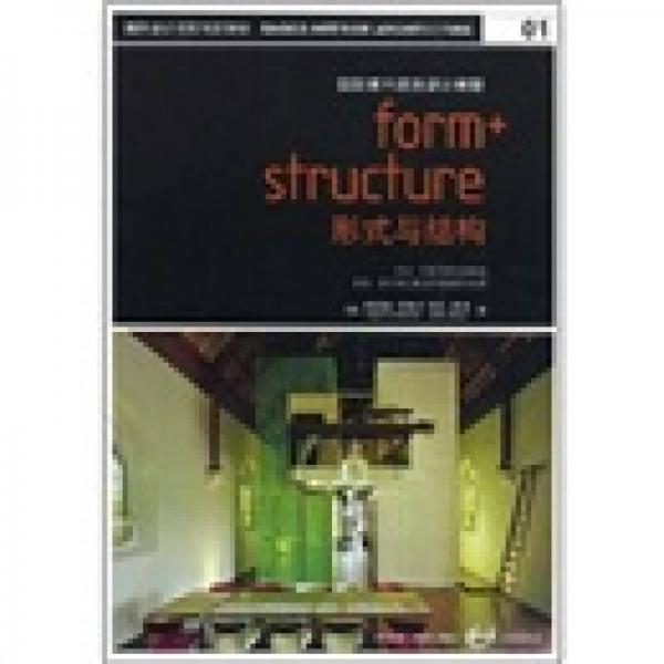 国际室内建筑设计教程