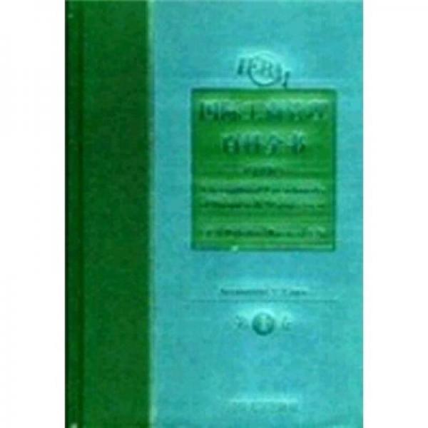 国际工商管理百科全书(第二版)(影印版)