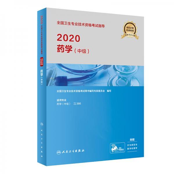 2020全国卫生专业技术资格考试指导·药学(中级)(配增值)